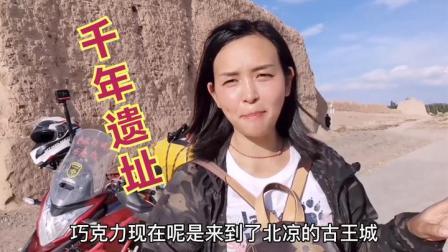 摩旅到达甘肃高台县,几千年前的北凉王城遗址,可把妹子难住了!