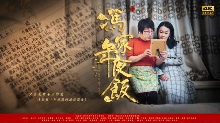全线跨粤系列の《冯家年夜饭》预告