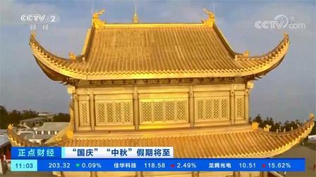 """""""国庆""""""""中秋""""假期将至 全国超500家景区免费或打折"""