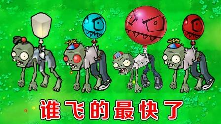 植物大战僵尸:哪个版本中的气球僵尸,飞得最快了?