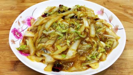 醋溜白菜的家常做法,想要好吃这一步很关键,酸辣开胃超下饭