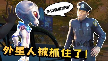 外星人大蜀为了救回同伴潜入地球,却因为捉弄奶牛被警察抓了!