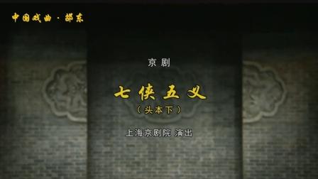 京剧《七侠五义》下 傅希如 鲁肃 吴响军