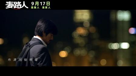 电影《麦路人》主题曲《灰色星尘》MV(郭富城/杨千嬅/万梓良)| I'm Living It 2020