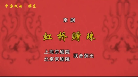 京剧《虹桥赠珠》冯蕴 杨楠 孙伟