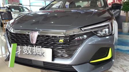 荣威i6 MAX售价10.98万元起 开启高端产品序列轿车篇章