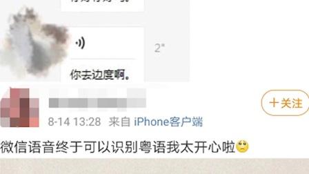 广东人请注意! 微信上线粤语转文字功能, 一个步骤就搞定