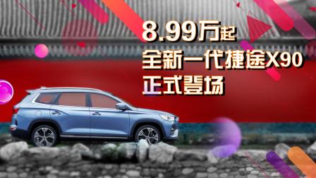 8.99万起,全新一代捷途X90正式登场