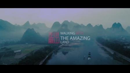 桂林市雁山区旅游宣传片
