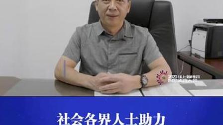 #2020线上智博会 社会各界人士助力2020线上中国国际智能产业博览会智慧体育大会 #重庆dou知道