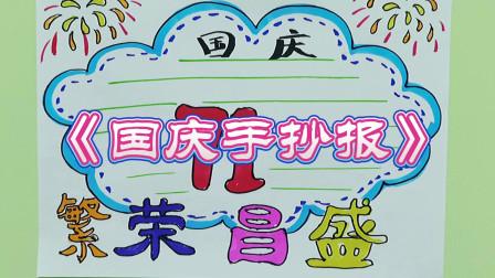 儿童画简笔画:简单易学的《国庆手抄报》适合幼儿园大班小朋友学