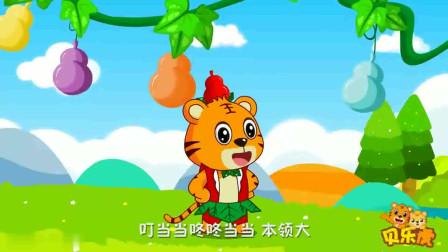 贝乐虎儿歌:《葫芦娃》贝乐虎儿歌早教视频、原创动画