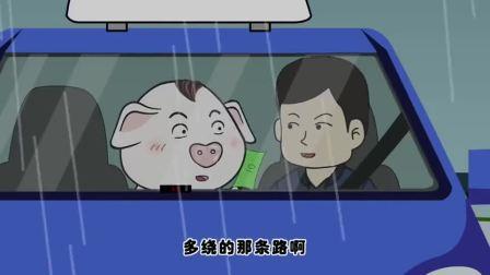 猪屁登:前方修路,又在下大雨,奶奶和小宝都被淋成落汤鸡了(1)