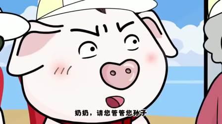 猪屁登:小宝这个熊孩子敢这样做,就是因为有郝奶奶给他撑腰(1)