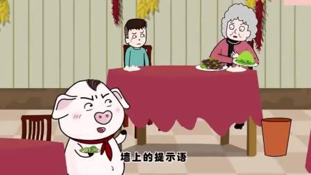 猪屁登:奶奶你这就叫自作自受