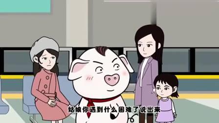 猪屁登:生活的压力把姐姐压得喘不过气,她就是想哭一场发泄情绪