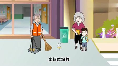 猪屁登:扫地大伯遭到奶奶冷嘲热讽