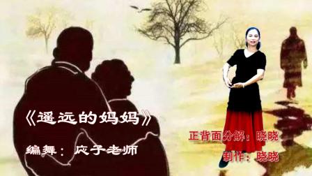 晓晓喜欢广场舞《遥远的妈妈》详细分解