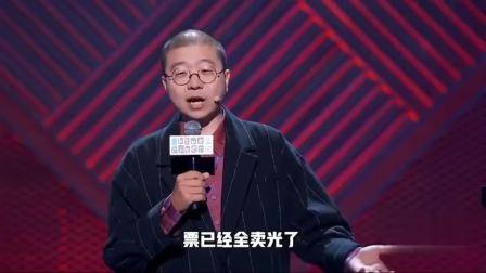 脱口秀大会:李诞回应池子出走公司-我低估了2020!