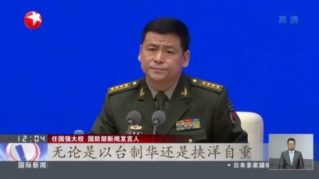 视频 国防部: 今起东部战区在台海附近组织实战化演练