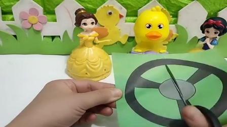 贝儿和白雪剪纸比赛,赢鸭子骑车玩具