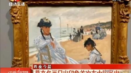莫奈名画日出印象首次在中国展出