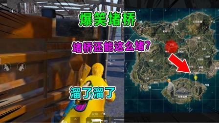 爆笑吃鸡:小王牌堵桥大法!同时堵两座桥 绝不放过一个敌人!