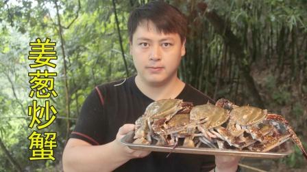 """想吃""""姜葱炒蟹""""自己在家做,非常简单,看一遍就学会了"""