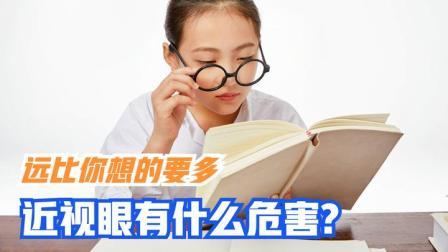 近视眼的危害不只是要戴眼镜,医生告诉你,视网膜在替你承受什么