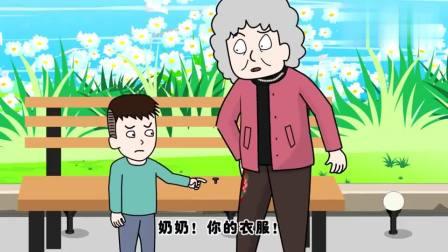 猪屁登:郝奶奶指责屁登破坏公物
