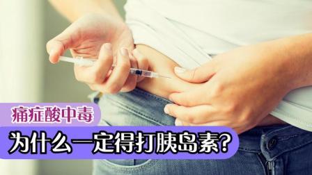 糖尿病:当糖友出现酮症酸中毒,为什么必须得打胰岛素?