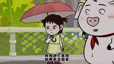 猪屁登:宝宝想妈妈了,爸爸为什么不带她去找妈妈呢?