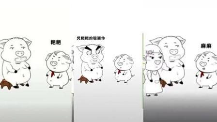 正能量猪屁登:粤语挑战普通话
