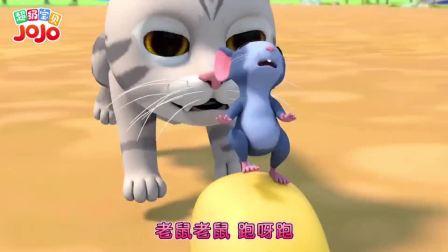 超级宝贝JOJO:被一只小老鼠撞乱成了一团