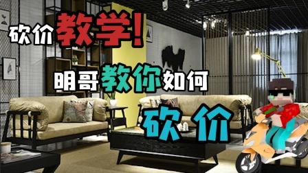 我的世界明哥搞笑城市生存:新家买家具,豪华浴缸居然可以变形
