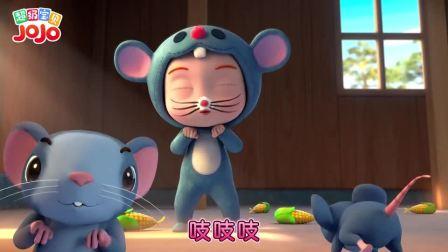 超级宝贝JOJO:变成爱吃玉米的小老鼠