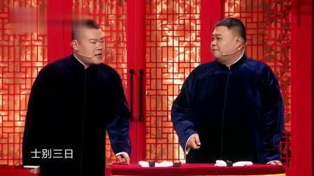 岳云鹏相声《新语新说》,不愧是德云一哥,笑声一波又一波