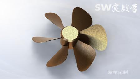 SolidWorks教程基础入门,电脑风扇叶片,曲面放样加厚完成