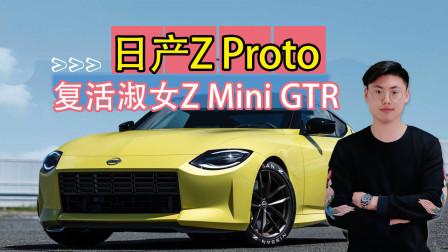 复活淑女Z Mini GTR 日产发布Z Proto跑车-一和一
