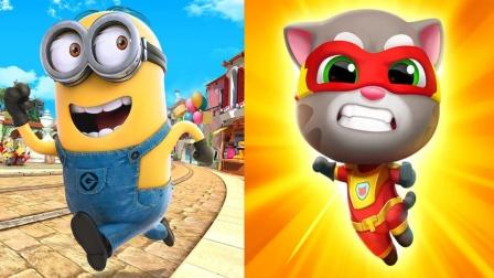 汤姆猫的朋友们 牛仔小黄人vs蜂王安吉拉