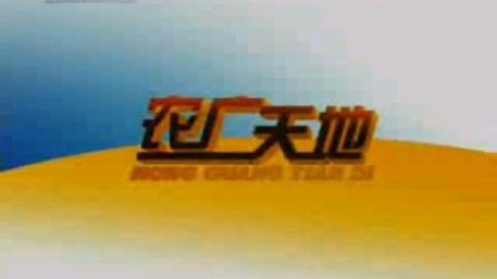 2009年01月05日CCTV7《农广天地》开始前广告及结束后广告