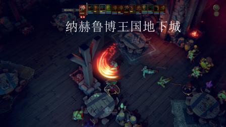 纳赫鲁博王国地下城试玩-奇幻地下城冒险战棋游戏