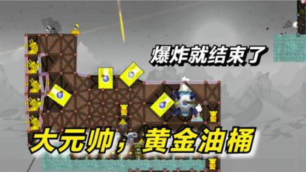 进击要塞:油桶大元帅,爆炸就结束了!