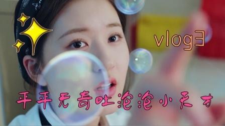 《我喜欢你》肉丝vlog3:平平无奇吐泡泡小天才【热剧快看】