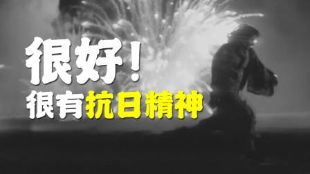 """很有精神!日本曾经制作了一部""""抗日电影"""""""