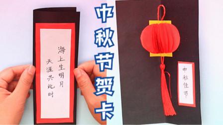 中秋节教你做漂亮的灯笼贺卡,做法非常简单,创意手工DIY