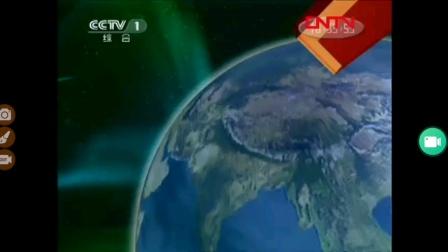 中央广播电视总台央视《新闻联播》片头(CCTV1版2011.10.28)