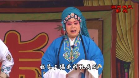 """曲剧《北国认父》选段""""延庆儿随为娘幽州城往"""" 王铁梅老师演唱"""