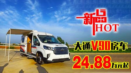 大通V90房车经典布局,创新卫生间,基本款24.88万起。