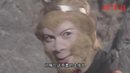 用译制腔打开西游记TVB